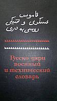 Русско-дари военный и технический словарь.