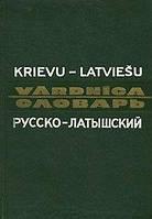 Русско-латышский словарь / Krievu-latviesu vardnica