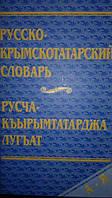 Русско-крымскотатарский словарь Асанов Ш. А.,