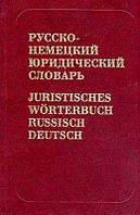 Русско-немецкий юридический словарь / Juristisches Worterbuch Russisch-Deutsch