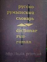 молдавско-русский словарь скачать
