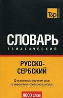 Русско-сербский тематический словарь