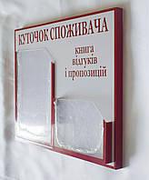 Уголок потребителя на 2 кармана, 1шт-А4 и 1шт- А5