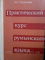 Садецкая А. Практический курс румынского языка