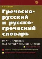 Сальнова Андромахи Васильевна  Греческо-русский и русско-греческий словарь