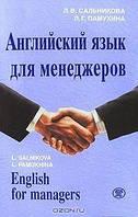 Сальникова Л. В.    Английский язык для менеджеров. Учебное пособие