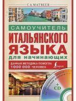Самоучитель итальянского языка для начинающих (+ CD-ROM)