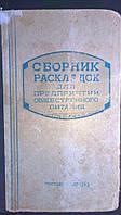Сборник раскладок для предприятий общественного питания.