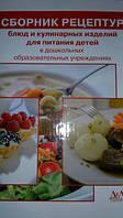 Сборник рецептур блюд и кулинарных изделий для питания детей в дошкольных организациях