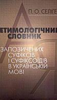 Селігей П. О. Етимологічний словник запозичених суфіксів і суфіксоїдів в українській мові.