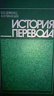Семенец О. Е., Панасьев А. Н. История перевода.