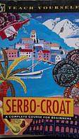Сербско-хорватский: полный курс для начинающих   Дэвид А. Норрис