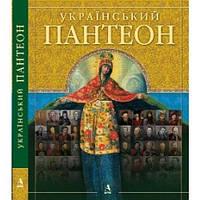 Сергей Сегеда Український Пантеон