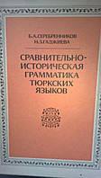 Серебренников Б. А., Гаджиева Н. З. Сравнительно-историческая грамматика тюркских языков.