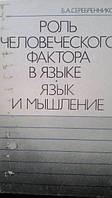 Серебренников Б. А. Роль человеческого фактора в языке. Язык и мышление.