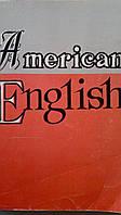 Синько Л. В., Пахомова Г. В. Американский английский язык.