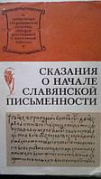 Сказания о начале славянской письменности.