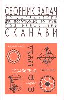 Сканави, М. И. Сборник задач по математике для поступающих во втузы