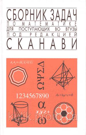 Сканави решение задачи по математики таня затрудняется решить задачу восстановить из фрагментов
