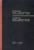Словарь русско-сербскохорватский и сербскохорватско-русский