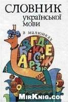 Словник української мови в малюнках