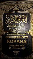 Смысловой перевод Священного Корана на русский язык