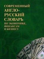 Современный АНГ-РУС. Словарь ПО Экономике, Финансам