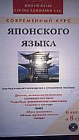 Современный курс японского языка. Полное учебное руководство и справочное пособие (книга + 8 CD)