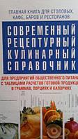 Современный рецептурный кулинарный справочник