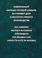 Современный немецко-русский словарь по горному делу и экологии горного производства.