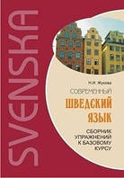 Современный шведский язык. Сборник упражнений к базовому курсу. +CD