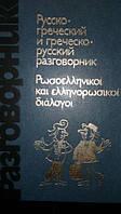 Соколюк В. Г. Русско-греческий и греческо-русский разговорник.