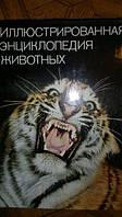 Станек, В. Я. Иллюстрированная энциклопедия животных.