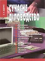 Сучасне діловодство  Діденко А. Н.