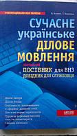 Сучасне українське ділове мовлення  Н. Косенко, Т. Вакуленко