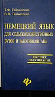 Т. Ф. Гайвоненко, В. Тимошенко    Немецкий язык. Для сельскохозяйственных вузов и работников АПК