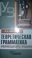 Теоретическая грамматика немецкого языка   Б. А. Абрамов