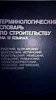 Терминологический словарь по строительству на 12 языках (основной RUS)
