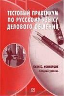 Тестовый практикум по русскому языку делового общения+CD
