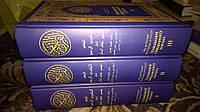 Толкование Священного Корана (Комплект В 3-Х Т.)