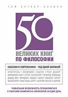 Том Батлер-Боудон 50 великих книг по философии