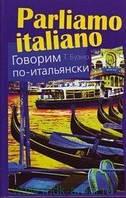 Томмазо Буэно  Говорим по-итальянски: учебное пособие