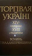 Торгівля на Україні XIV - середина XVII століття: Волинь і Наддніпрянщина