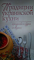 Традиции украинской кухни / Авт. и состав.: А. А Диброва, С. Л. Андрющенко.
