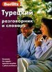 Турецкий разговорник и словарь Berlitz