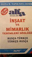Турецко-русский и русско-турецкий словарь по строительству и архитектуре / Turkce-rusca ve rusca-tur