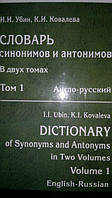 Убин И. И.  Словарь синонимов и антонимов. В 2 т. Т. 1. Англо-русский