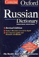 Уилер, Маркус; Унбенгаун, Борис; Фалла, Полл  Concise Oxford Russian Dictionary: Русско-английский,