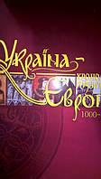 Україна-Європа. Хронологія розвитку. 1000-1500 роки