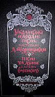 Українські народні пісні, наспівані Д. Яворницьким.